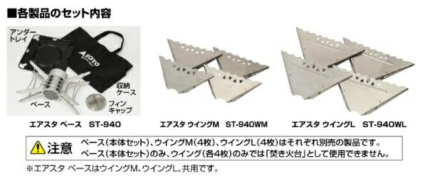 新富士バーナーShinfujiBurnerSOTOエアスタウイングL(幅433x奥行226mm)ST-940WL