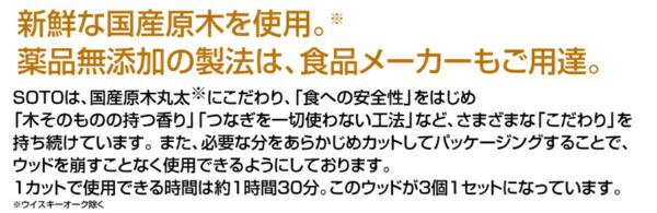 新富士バーナーShinfujiBurnerSOTO切れてるスモークウッド3個入(ウッドブレンド/幅50×奥行25×高さ100mm)ST-1556