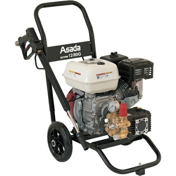 アサダAsadaアサダ高圧洗浄機12/80GHD1208G2【メーカー直送・代金引換不可・時間指定・返品不可】