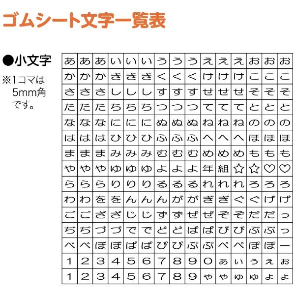 シヤチハタShachihataおなまえスタンプ用小文字ゴムシートGA-CG2[GACG2]