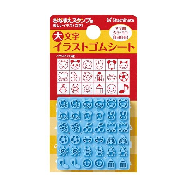 シヤチハタShachihataおなまえスタンプ用大文字イラストゴムシートGA-CGE1[GACGE1]