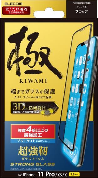 エレコムELECOMiPhone11Proフルカバーガラスフィルム3次強化ブルーライトカットブラックPMCA19BFLGTRBLB