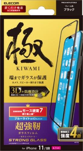 エレコムELECOMiPhone11全面ガラスフィルム3次強化セラミックコートBLカットブラックPMCA19CFLGTCBLB