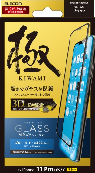 エレコムELECOMiPhone11ProフルカバーガラスフィルムブルーライトカットブラックPMCA19BFLGGRBLB