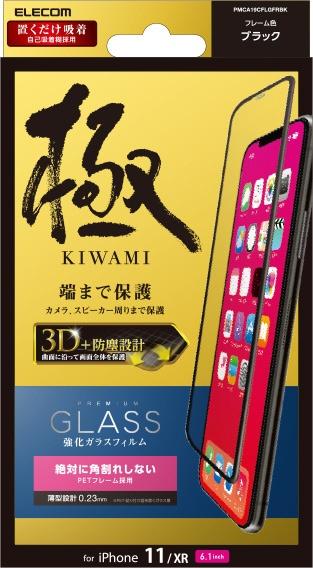 エレコムELECOMiPhone11フルカバーガラスフィルムフレーム付ブラックPMCA19CFLGFRBK