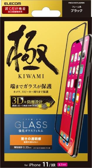 エレコムELECOMiPhone11フルカバーガラスフィルム0.33mmブラックPMCA19CFLGGRBK