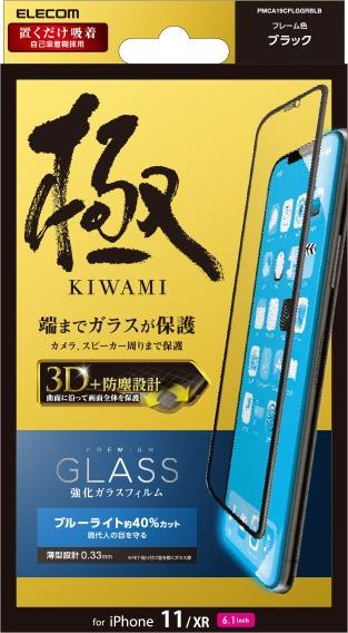 エレコムELECOMiPhone11フルカバーガラスフィルムブルーライトカットブラックPMCA19CFLGGRBLB