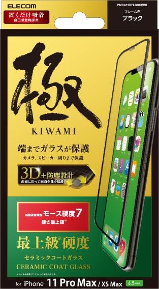 エレコムELECOMiPhone11ProMaxフルカバーガラスフィルムセラミックコートブラックPMCA19DFLGGCRBK