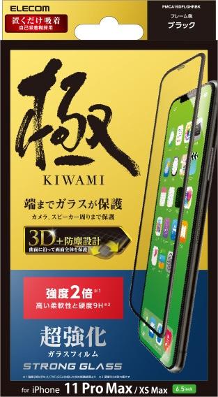 エレコムELECOMiPhone11ProMaxフルカバーガラスフィルム超強化ブラックPMCA19DFLGHRBK