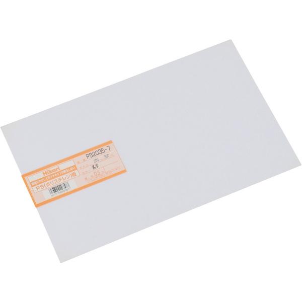 光HIKARI光ポリスチレン板乳半200×300×0.5mmPS2035-7