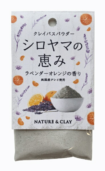 ネイチャークレイNATURE&CLAYシロヤマの恵み入浴剤ラベンダーオレンジ
