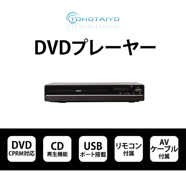 ウィンコドWINCODTH-DVD01DVDプレーヤーTOHOTAIYO[再生専用][THDVD01]