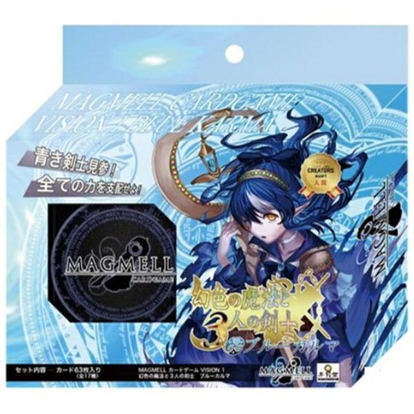半月堂MAGMEELLVision01幻色の魔法と3人の剣士ブルーカルマ