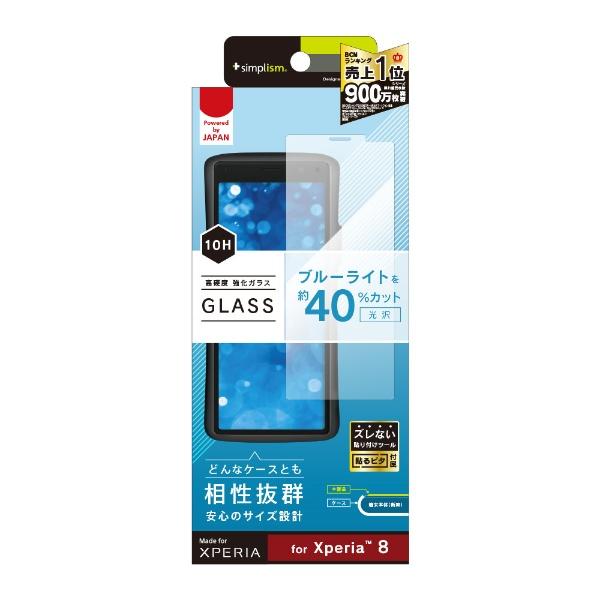 トリニティTrinityXperia8ブルーライト低減画面保護強化ガラスクリア