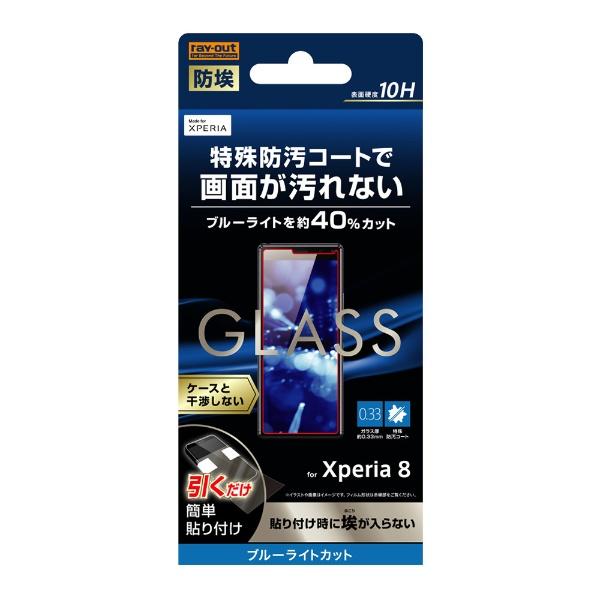 レイアウトrayoutXperia8ガラス防埃10Hブルーライトカットソーダガラス