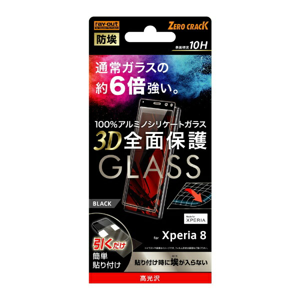 レイアウトrayoutXperia8ガラス防埃3D10Hアルミノシリケート全面保護光沢