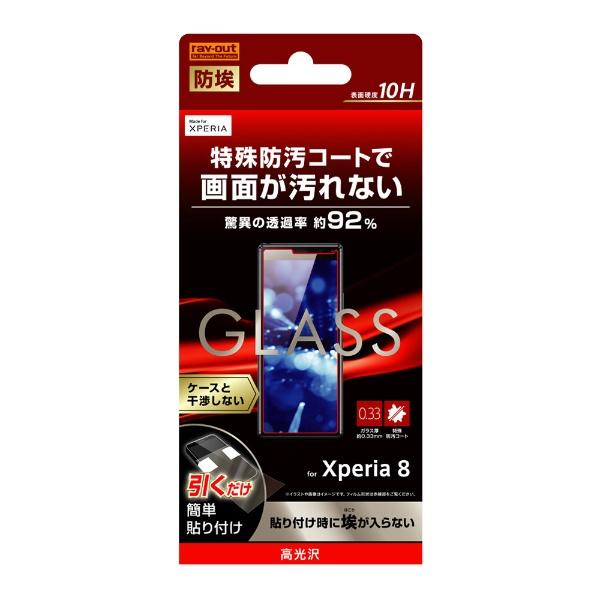 レイアウトrayoutXperia8ガラス防埃10H光沢ソーダガラス