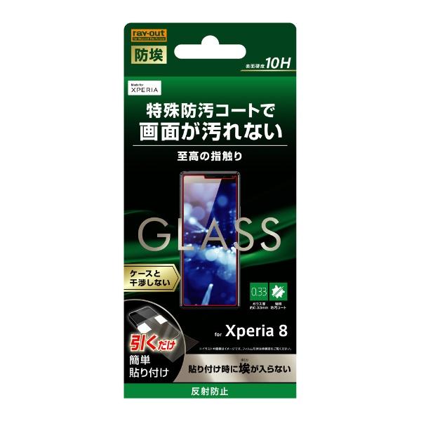 レイアウトrayoutXperia8ガラス防埃10H反射防止ソーダガラス