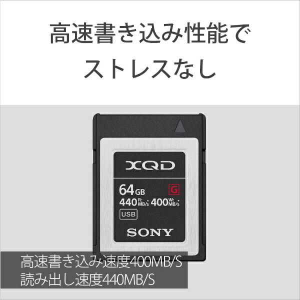 ソニーSONYXQDメモリーカードGシリーズQD-G64F[64GB][QDG64FJ]
