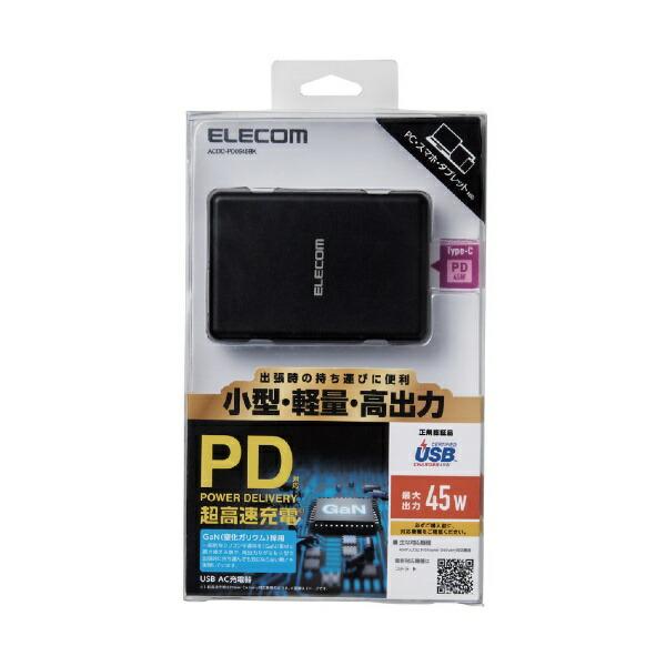 エレコムELECOMAC-USB充電器ノートPC・タブレット対応45WブラックACDC-PD0545BK[1ポート/USBPowerDelivery対応]
