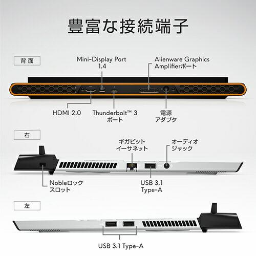 DELLデルゲーミングノートパソコンALIENWAREm15R2ルナライト(シルバーホワイト)NAM95VR-9WL[15.6型/intelCorei7/SSD:1TB/メモリ:16GB/2019年秋冬モデル][NAM95VR9WL]