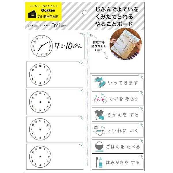 学研ステイフルGakkenSta:FullOHMやることボードM098-03