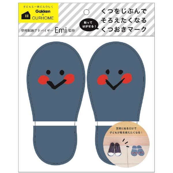 学研ステイフルGakkenSta:FullOHM靴おきマークAM080-62ブルー