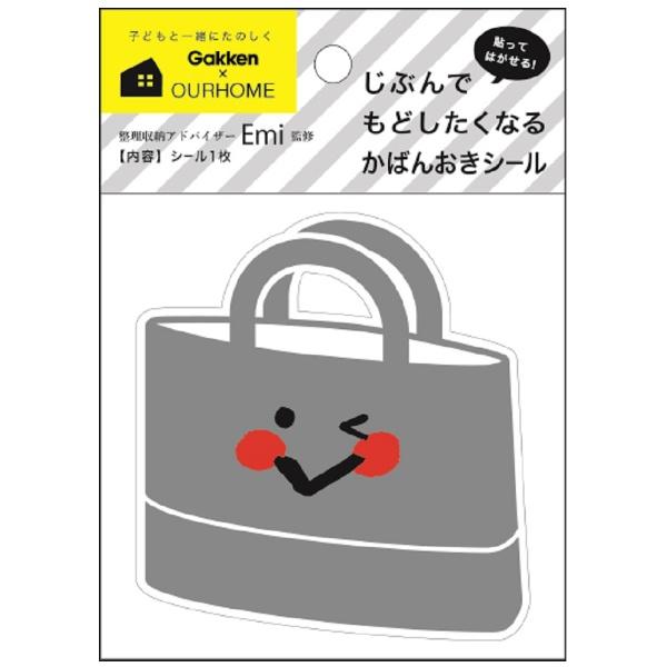 学研ステイフルGakkenSta:FullOHMかばんおきシールAM040-46バッグ