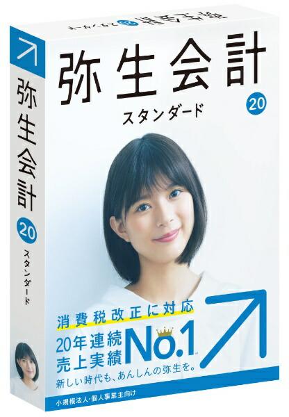 弥生Yayoi弥生会計20スタンダード通常版<消費税改正対応>[Windows用][YTAN0001]
