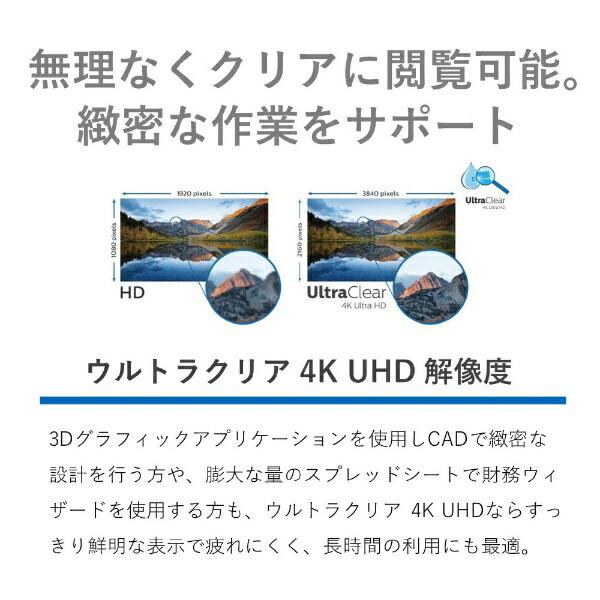 フィリップスPHILIPSPCモニターブラック278E1A/11[27型/4K(3840×2160)/ワイド][27インチ液晶ディスプレイ278E1A11]