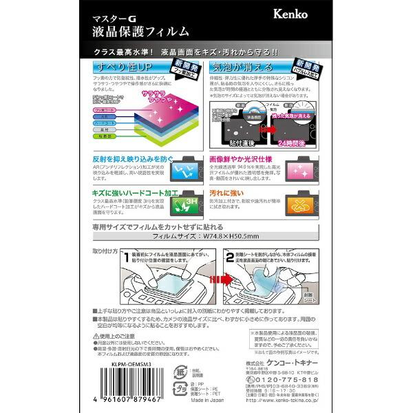 ケンコー・トキナーKenkoTokinaマスターG液晶保護フィルム(オリンパスOM-DE-M5MarkIII/E-M1X/E-M10MarkIII/E-M1MarkII用)KLPM-OEM5M3
