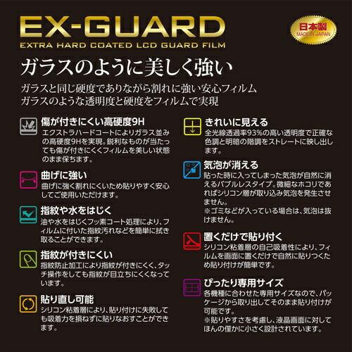ハクバHAKUBAEX-GUARD液晶保護フィルム(ニコンNikonZ50専用)EXGF-NZ50