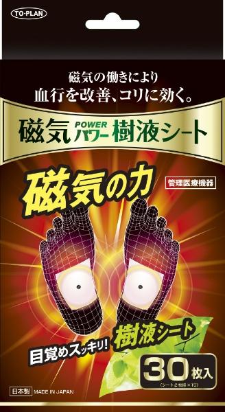 東京企画TO-PLAN磁気パワー樹液シート30枚入