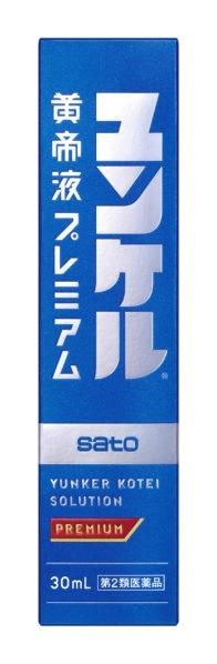 【第2類医薬品】ユンケル黄帝液プレミアム新(30ml)〔栄養ドリンク〕佐藤製薬sato