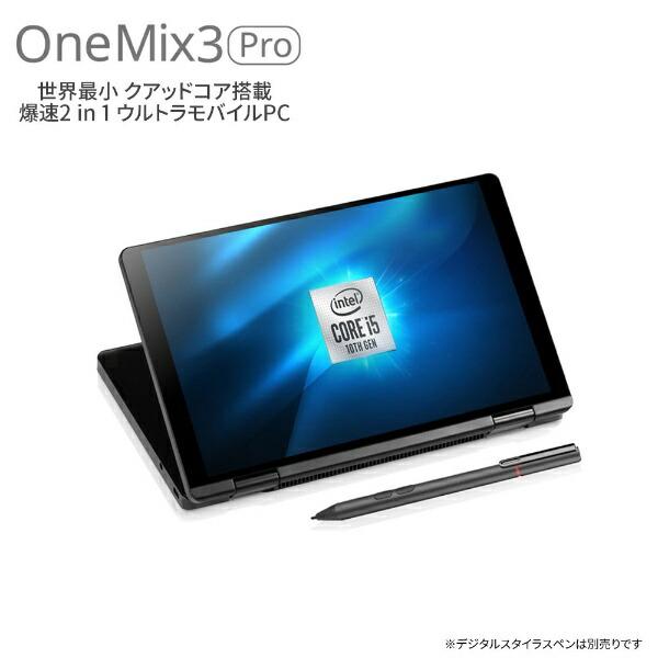 One-NetbookTechnologyワンネットブックテクノロジーONEMIX3PROJ-B5ノートパソコンOneMix3Pro(コンバーチブル型)ブラック[8.4型/intelCorei5/SSD:512GB/メモリ:16GB/2019年12月モデル][8.4インチ新品windows10][ONEMIX3PROJB5]