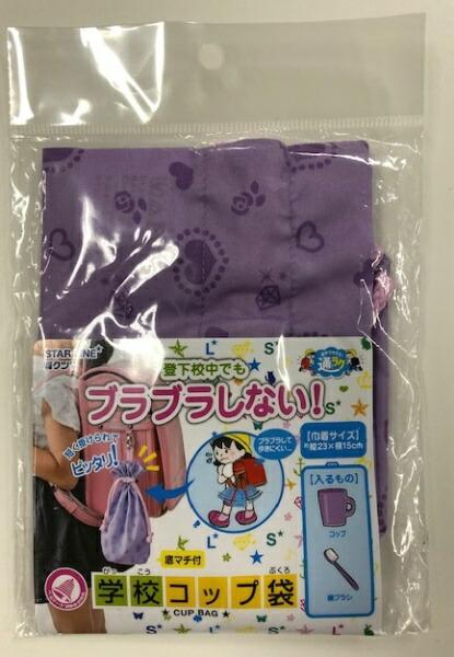 クツワKUTSUWA学校コップ袋パープルST116PU