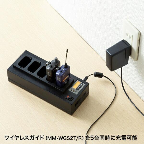 サンワサプライSANWASUPPLYワイヤレスガイド用充電器(5台用)MM-WGS2-CL5