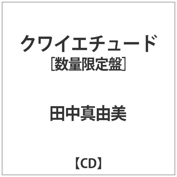 インディーズ田中真由美/クワイエチュード数量限定盤【CD】