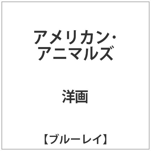 ハピネットHappinetアメリカン・アニマルズ【ブルーレイ】