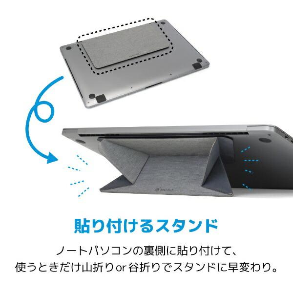 MOBOモボノートパソコンスタンド[11.6〜15.6インチ]MOBO貼り付け式折りたたみAM-OSLT-LGライトグレー
