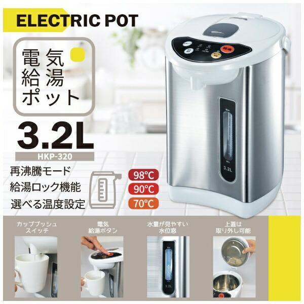 エスキュービズムエレクトリックS-cubismHKP-320電気ポット[HKP320]