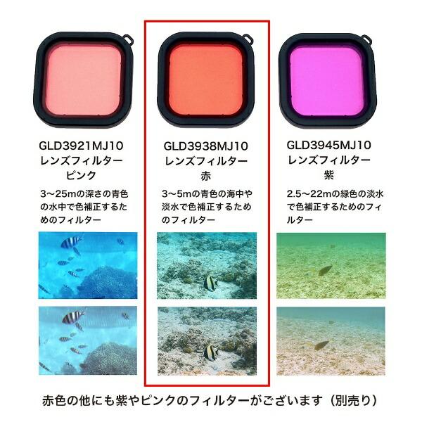 GLIDERグライダー[グライダー]GoProHERO8Black防水ハウジング用レンズフィルター(赤)[GLD3938MJ10][ゴープロヒーロー8アクセサリーフィルター]