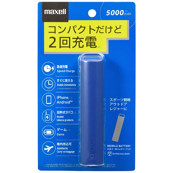 マクセルMaxellモバイルバッテリースティック型ネイビーMPC-CS5000PNY[5000mAh/1ポート/充電タイプ]