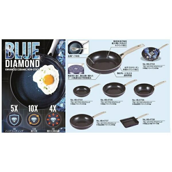 パール金属PEARLMETALブルーダイヤモンドセラミックIH対応深型フライパン28cmHB-4737[HB4737]