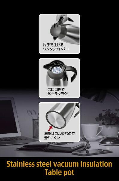 タフコtafucoステンレス製真空断熱卓上ポット保温保冷1.5LF-4815[F4815]