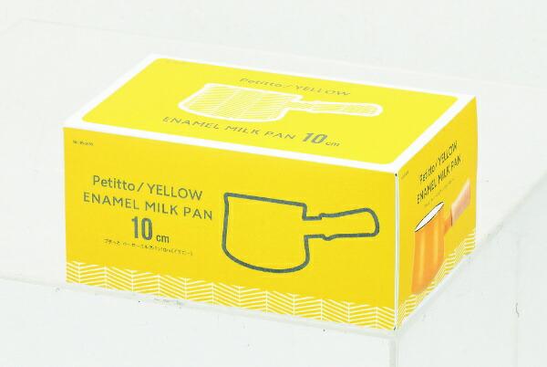 パール金属PEARLMETALプチクックホーローミルクパンHB-5066イエロー[10cm][HB5066]