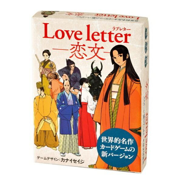 幻冬舎GENTOSHAラブレター-恋文-