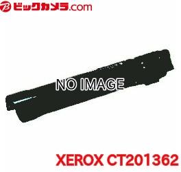 富士ゼロックスFujiXeroxCT201362純正トナー[CT201362]【wtcomo】