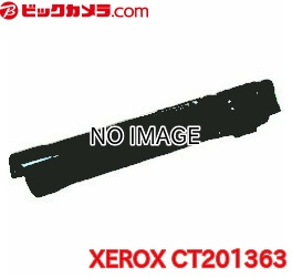 富士ゼロックスFujiXeroxCT201363純正トナー[CT201363]【wtcomo】