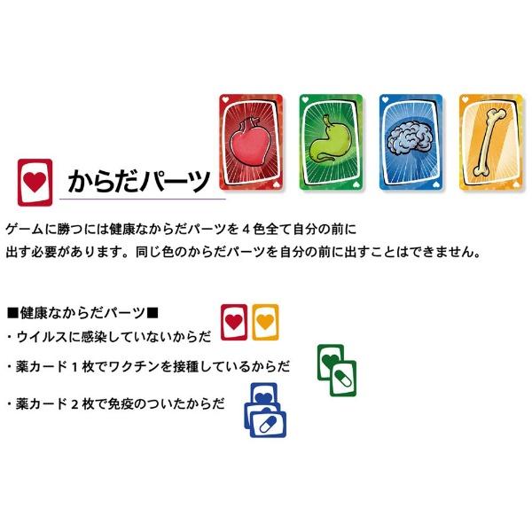 学研ステイフルGakkenSta:FullVSウイルス
